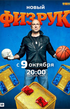 Сериал Физрук 4 сезон смотреть онлайн