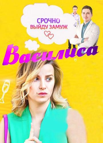 Василиса (2017)