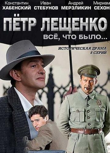 Петр Лещенко – Все, что было
