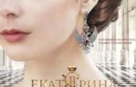 Екатерина 2 сезон Взлет смотреть онлайн