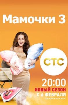 Сериал Мамочки 3 сезон смотреть онлайн