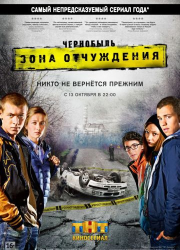Чернобыль – Зона отчуждения