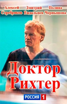 Сериал Доктор Рихтер смотреть онлайн
