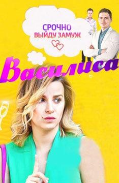 Сериал Василиса (2017) смотреть онлайн