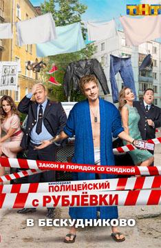Сериал Полицейский с Рублёвки 2 сезон смотреть онлайн