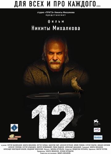 12 (2007) фильм Никиты Михалкова