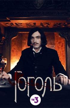 Сериал Гоголь смотреть онлайн
