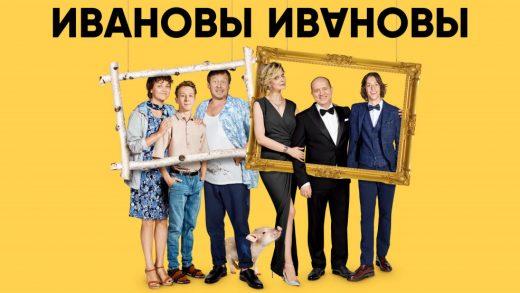 Ивановы-Ивановы смотреть онлайн