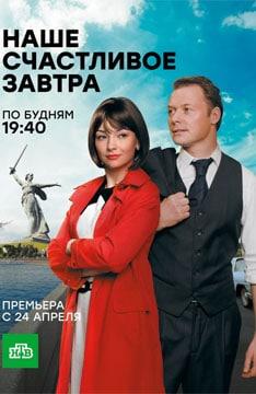 Сериал Наше счастливое завтра смотреть онлайн