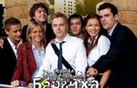 Барвиха 2 сезон Золотые