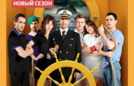 Корабль 2 сезон