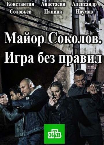 Майор Соколов 2 сезон Игра без правил