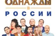Однажды в России 3 сезон