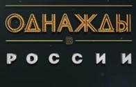Однажды в России 4 сезон