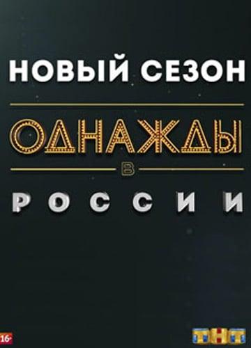 Однажды в России 7 сезон