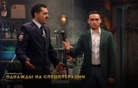 Однажды в России 4 сезон 10 серия