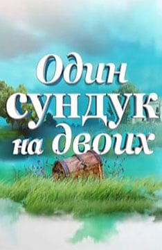 Фильм Один сундук на двоих смотреть онлайн