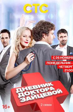 Сериал Дневник доктора Зайцевой 2 сезон смотреть онлайн