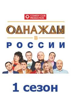 Шоу Однажды в России смотреть онлайн