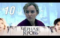 Черная кровь 10 серия