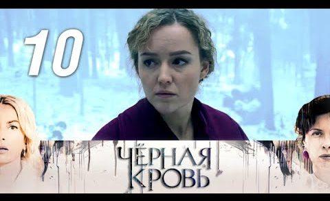 Черная кровь 10 серия смотреть онлайн