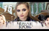 Черная кровь 15 серия