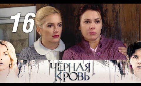 Черная кровь 16 серия смотреть онлайн