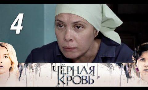 Черная кровь 4 серия смотреть онлайн