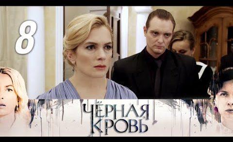 Черная кровь 8 серия смотреть онлайн