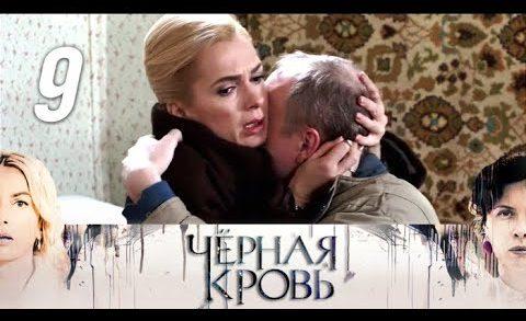 Черная кровь 9 серия смотреть онлайн