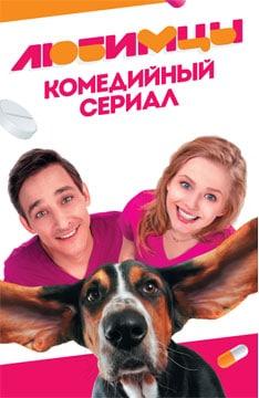 Сериал Любимцы смотреть онлайн