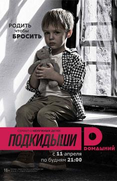 Сериал Подкидыши смотреть онлайн