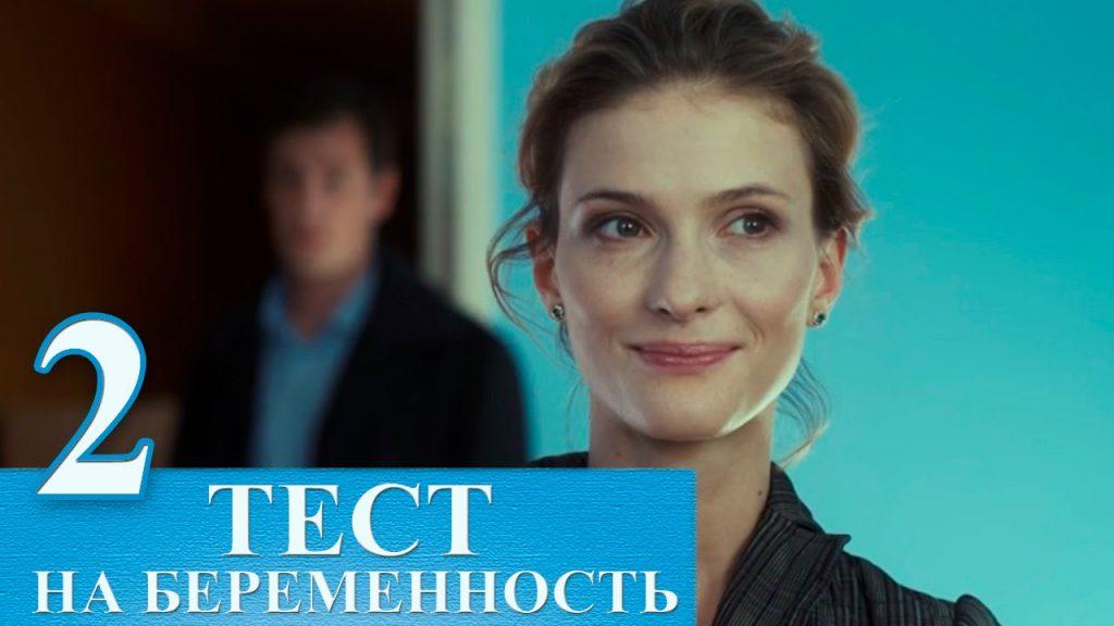 Смотреть фильм тест на беременность все серии