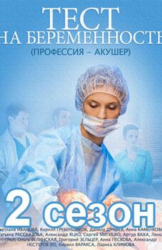 Сериал Тест на беременность 2 сезон Анонс смотреть онлайн
