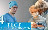 Тест на беременность 4 серия