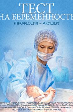 Сериал Тест на беременность смотреть онлайн