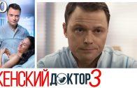Женский доктор 3 сезон