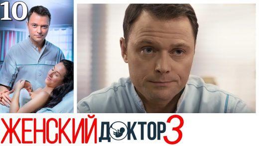 Женский доктор 3 сезон 10 серия смотреть онлайн