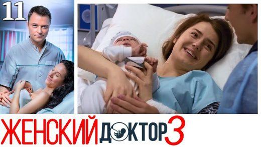 Женский доктор 3 сезон 11 серия смотреть онлайн