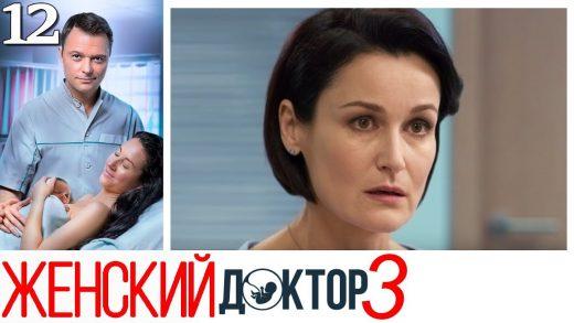 Женский доктор 3 сезон 12 серия смотреть онлайн