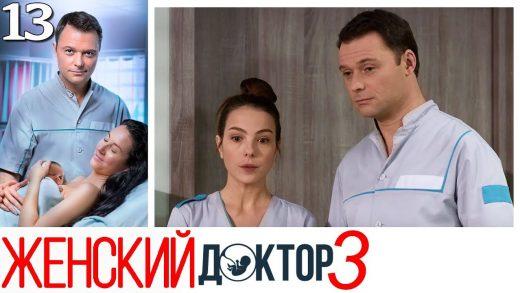 Женский доктор 3 сезон 13 серия смотреть онлайн