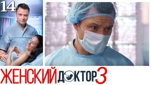 Женский доктор 3 сезон 14 серия смотреть онлайн