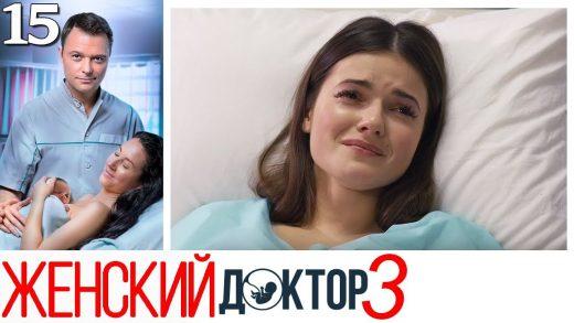 Женский доктор 3 сезон 15 серия смотреть онлайн