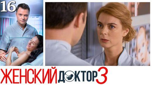 Женский доктор 3 сезон 16 серия смотреть онлайн