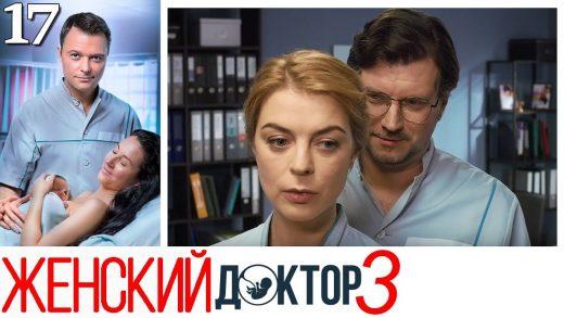 Женский доктор 3 сезон 17 серия смотреть онлайн