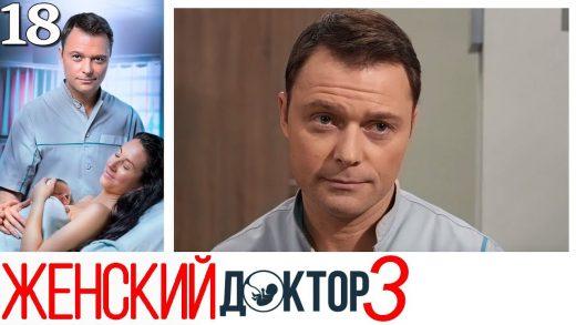 Женский доктор 3 сезон 18 серия смотреть онлайн