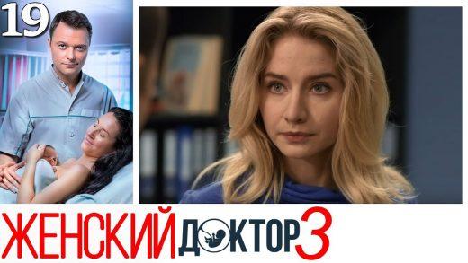 Женский доктор 3 сезон 19 серия смотреть онлайн