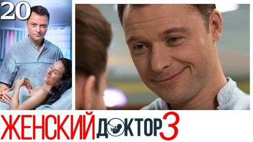 Женский доктор 3 сезон 20 серия смотреть онлайн