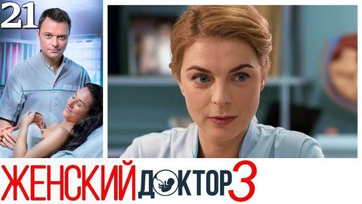 Женский доктор 3 сезон 21 серия смотреть онлайн