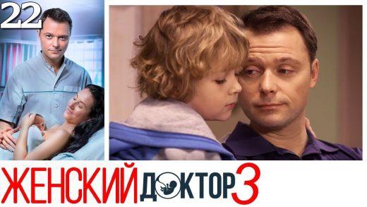 Женский доктор 3 сезон 22 серия смотреть онлайн